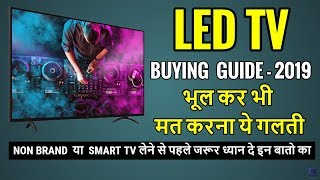 LED TV Buying Guide 2019 | Are cheap LED TVs worth buying? | Smart Tv Features Must Needed