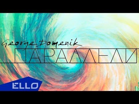 GOSHA - Параллели / ELLO UP^ /