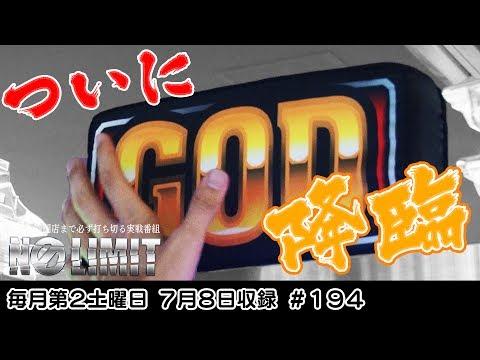 NO LIMIT -ノーリミット- 第194話(2/4)《トム》[ジャンバリ.TV][パチスロ][スロット]