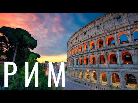 Рим 2020. Полезные советы: стоимость, что посмотреть, куда сходить, еда, жилье. Путешествие Италия