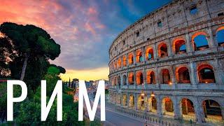 Рим Отдых в 2020: стоимость, что посмотреть, куда сходить, еда, жилье, советы. Путешествие по Италии