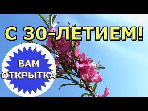 Пожелание на 30 лет для женщины