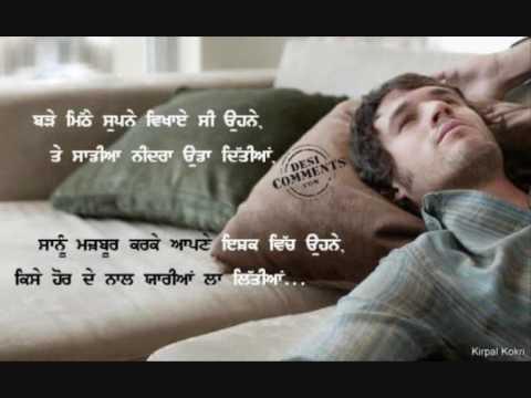 ik kurri mainu aje v chete aundi rehdi e, a very nice sad song, sang by manmohan waris.