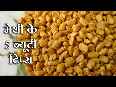 मेथी के फायदे | Health Benefits - Methi Seeds Benefits In Hindi