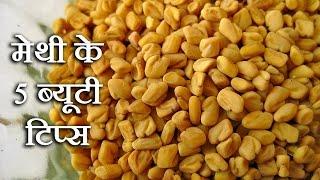 मेथी के फायदे   Health Benefits - Methi Seeds Benefits In Hindi