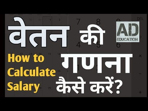 HOW TO CALCULATE SALARY, HRA ,DA /वेतन की गणना कैसे करे?सीखे सरलता से।