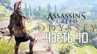 Assassin's Creed: Odyssey ► Прохождение на русском #40 ► ДРУГИЕ ОСТРОВА!