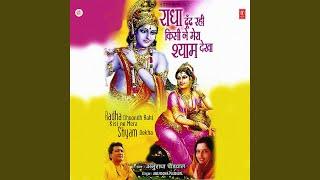 Radha Dhoondh Rahi Kisi Ne Mera Shyam Dekha