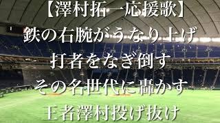 東京ドーム 読売ジャイアンツ澤村拓一選手応援歌 「歌詞」 鉄の右腕がう...