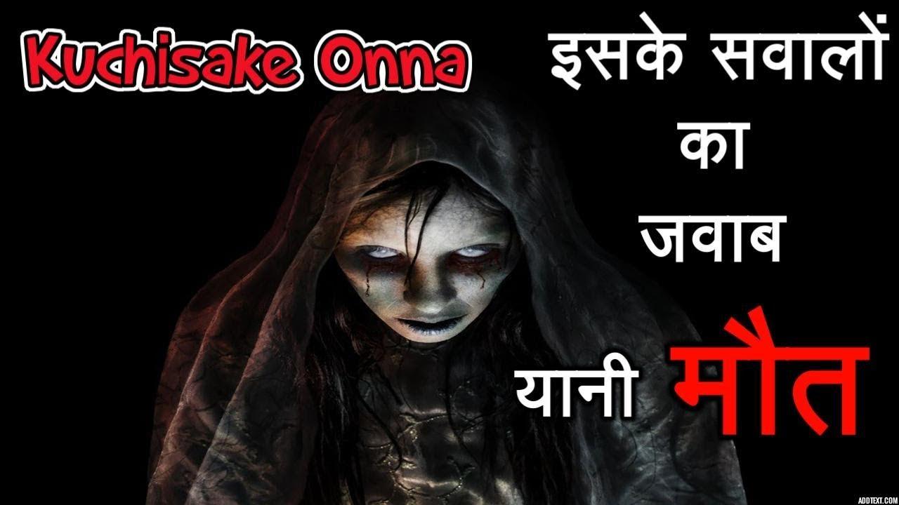 Real Story of Kuchisake Onna in Hindi | Kuchisake Onna ...  Real Story of K...