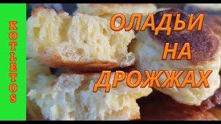 Пышные оладьи на дрожжах! По старинному рецепту Елены Молоховец! | Curvy pancakes on yeast!