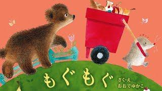 「第1回PictBox絵本コンテスト」優秀賞。小さいお子様も楽しめる「もぐ...