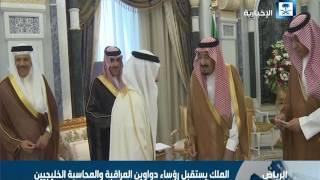 الملك يستقبل رئيس ديوان المراقبة العامة والأمين العام لمجلس التعاون الخليجي