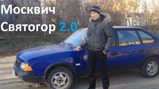 Bad Auto Москвич Святогор 214145 2.0