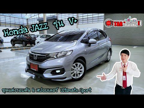 Honda JAZZ รุ่น V+ สีเงิน (ชุดแต่งรอบคัน & สปอยเลอร์) Ultimate Sport | Sales ต้าร์ ฮอนด้าพาราไดซ์