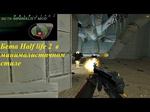 Xash 3D мод Half Life 2 Beta Minimalyst Mod