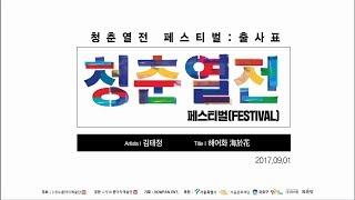 """[청춘열전 2017] '흥' 페스티벌:출사표 - """"김태정 - 해어화(海於花)"""" [인기상]"""