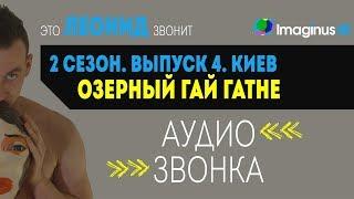 Озерный гай Гатне. Это Леонид звонит! 2 сезон. Новостройки Киева(, 2018-02-21T12:04:21.000Z)