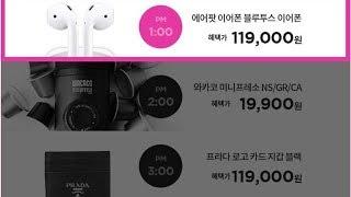 'AK몰 페이백 이벤트' 오후 3시 '프라다 카드지갑'…