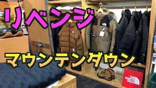 今度こそマウンテンダウン買えるのか?石井スポーツ大阪本店に行ってきました!