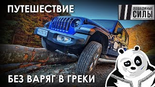 Тест-Драйв Jeep Wrangler. Pandaroadmovie2