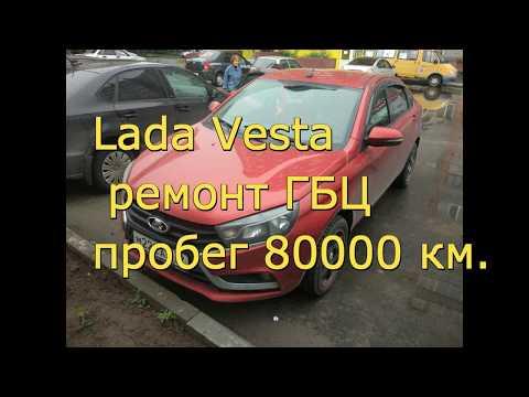Lada Vesta 80000 км ремонт двигателя