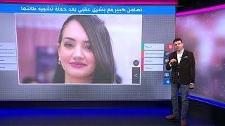 موجة تعاطف في الجزائر مع الممثلة بشرى عقبي بعد تسريب صورة حميمية لها في فيسبوك 🇩🇿