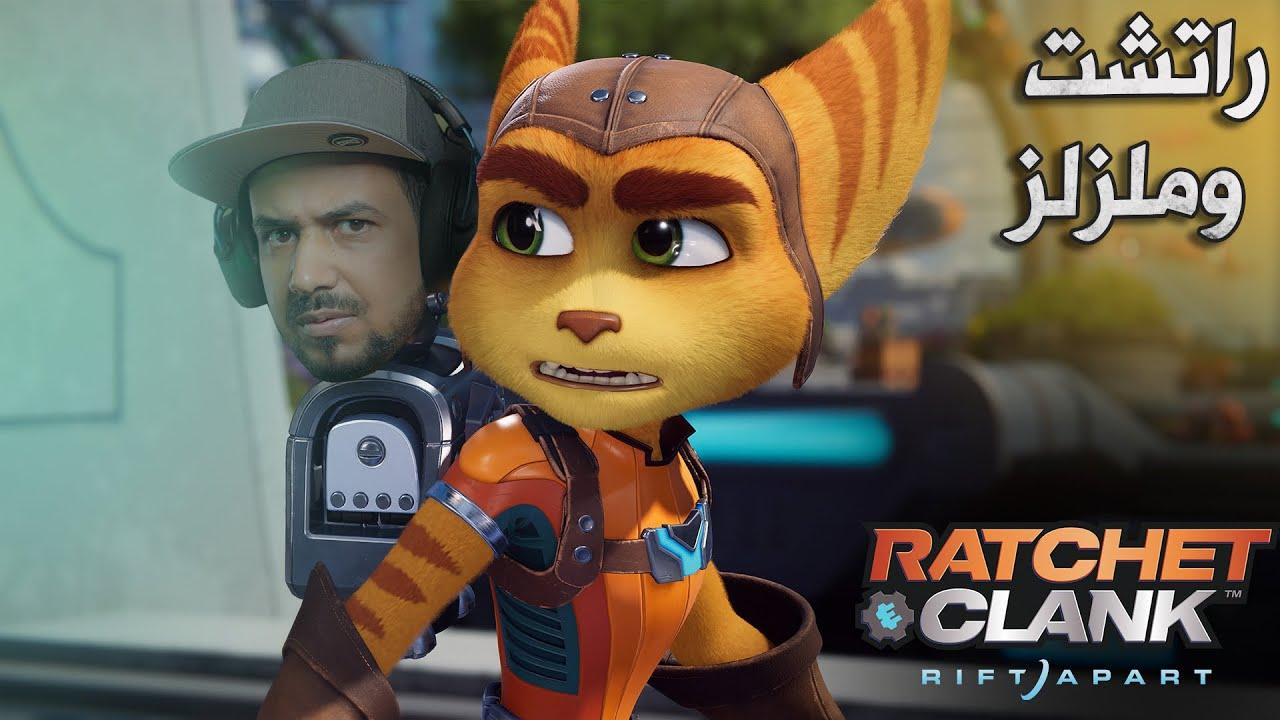 ratchet and clank rift apart - مغامرة الأزمنة المتعددة 4k