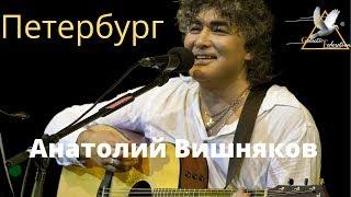 Смотреть видео Анатолий Вишняков и «Галактическая Федерация» «Санкт Петербург» онлайн