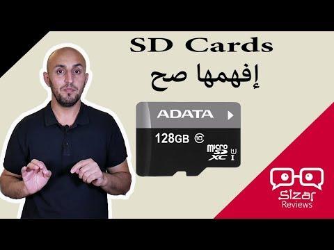 SD Cards إفهمها