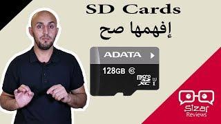 SD Cards إفهمها صح