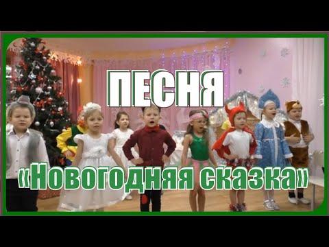 ПЕСНЯ «Новогодняя сказка» *Новый год, Новый год, Слышишь шаги? Он уже у ворот!* Подготовительная гр