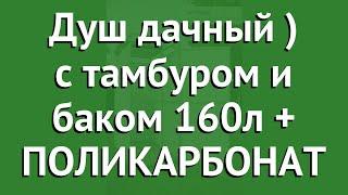 Душ дачный Агросфера с тамбуром и баком 160л + ПОЛИКАРБОНАТ обзор АГС066