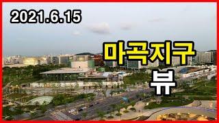 마곡지구 뷰 | 서울 강서구 마곡동 Korea Seou…