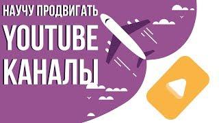 Готовый бизнес под ключ. Специалист по youtube продвижению. Как продвигать канал на youtube.