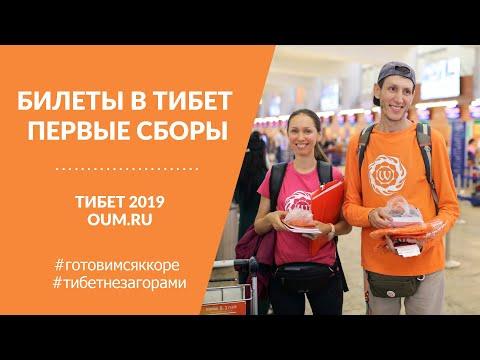 Тибет и Кайлас 2019 с клубом oum.ru. Билеты и первые сборы.