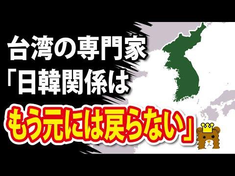 2021/04/07 台湾の専門家「日韓関係はもう元には戻らない」
