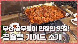 부산 공무원이 인정한 맛집! ~ 공슐랭 가이드 소개 ~