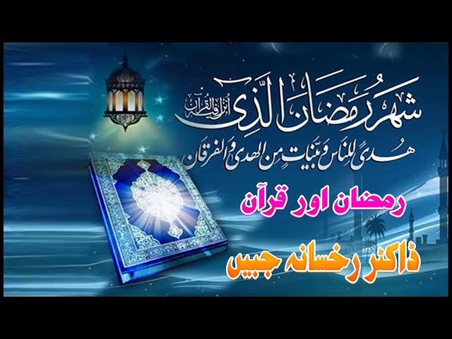Ramadan OR Quran | urdu|  hindi