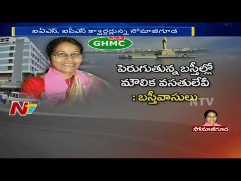 Somajiguda Corporator Vijayalakshmi || Special Ground Report || Corporator Graph || NTV