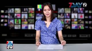 7DAY TV ရဲ႕ 7PM NEWS တိုက္ရိုက္ထုတ္လႊင့္မႈ