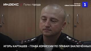 Игорь Карташев — глава комиссии по правам заключённых