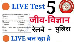 LIVE Test Series 5 of Biology/Science mcq for railway group d,ssc,upp,raj police