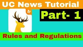 Uc news tutorial part-1, Rules and regulations