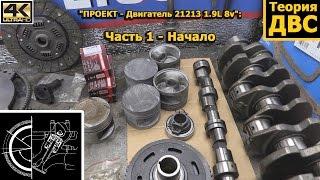 видео ваз 21213 двигатель