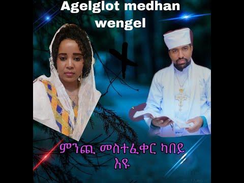 ምንጪ መስተፈቅር ካበይ እዩ Aba Teklemariam Gebremichael