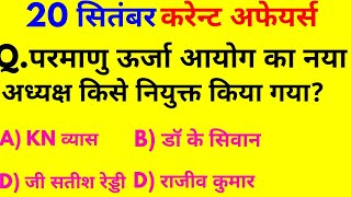 General knowledge and current affairs 2018 in hindi