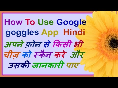 How To Use Google goggles App  Hindi