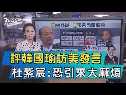 【說政治】評韓國瑜訪美發言 杜紫宸:恐引來大麻煩