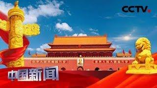[中国新闻] 庆祝中华人民共和国成立70周年活动新闻中心举行首场新闻发布会 | CCTV中文国际